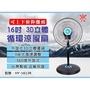 皇瑩 16吋 3D立體循環涼風扇 上下擺頭 低噪音 立扇 電風扇 循環扇台灣製 HY-1613R