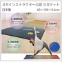 【日本製 空運】日本直送 九州 國產草 輕量 草蓆 涼蓆 午睡墊 瑜珈墊 抗菌 防臭 濕度調節 好收納 防滑