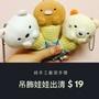 全新吊飾 現貨全面$19 娃娃周邊 角落生物 小熊維尼 迪士尼 可愛 夾娃娃戰利品 送禮首選 交換禮物 超便宜 當日發貨