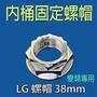LG 變頻 洗衣機 螺母 螺帽 內桶固定螺帽 軸心內桶 螺母 LG內桶固定螺母 洗衣機 離合器 軸心 螺帽 螺絲