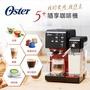 現貨✨美國 Oster 頂級義式膠囊兩用咖啡機 BVSTEM6701SS