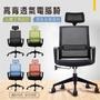 【熱銷推薦】德瑞克活動頭枕3D貼合透氣坐墊+強韌網布大護腰高背電腦椅(彈力護腰設計)