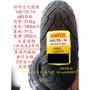 2輪@輪胎 倍耐力 天使胎 140/70-14 高速胎 2條免運費 140/70/14 140-70-14