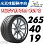 米其林 JK輪胎館 輪胎 MICHELIN 米其林輪胎 Pilot Sport Cup 2 265/40/19