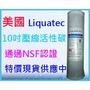 <水的世界>Liquatec 壓縮活性碳濾心$120元/支,超商可取12支整箱20支$2000元