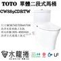 🔸HG衛浴🔸TOTO 水龍捲馬桶CW889CDRTW 單體式馬桶 免運