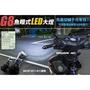 三重賣場 G8 LED大燈 魚眼LED 魚眼大燈 LED大燈 勁戰四代 FORCE SMAX 雷霆S JETS 勁戰三代