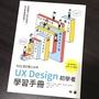 Web設計職人必修UX Design初學者學習手冊_網站企劃/網站開發者/工程師/網頁設計必讀UI.UX設計指南