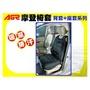 【大頭猴汽車百貨】AGR 犘登椅套超透氣通用型汽車椅套(整組座套+背套系列)