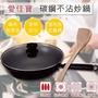 愛佳寶 碳鋼不沾炒鍋