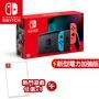任天堂 Nintendo Switch新型電力加強版主機 紅&藍 (台灣公司貨)+遊戲片任選