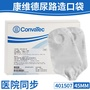康維德 旋塞式尿路造口袋401544/401545兩件式泌尿小便接尿造瘺袋
