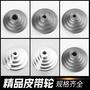 折後搶購@臺鉆配件 A型5槽鋁制寶塔皮帶輪臺鉆專用 5槽寶塔輪標準電機內孔