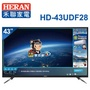 【HERAN禾聯】43型 HERTV 4K聯網液晶顯示器+視訊盒 HD-43UDF28 ※送基本安裝※