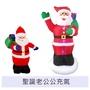 【現貨】 聖誕老公公充氣 聖誕節充氣 聖誕節佈置 聖誕館