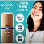 日本IONION電子口罩(現貨)