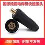 促銷價-電焊機10-25 35-50純銅歐式快插配件焊把線快速插頭插座電纜接頭
