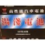 YUASA 湯淺電池 需保養 115E41R