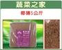 【蔬菜之家001-A31】根呼吸椰磚5公斤±10% (純椰殼纖維壓縮.椰纖土)