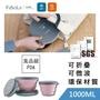 【Fasola】食品級FDA鉑金矽膠多功能摺疊碗(1000ml)