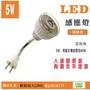 彎管插頭式感應燈泡LED5W-軟管插頭 晶片25LED 彎管插頭式紅外線感應LED燈