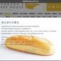 (夏天請選冷凍宅配以維護商品品質)代購法蘭司維也納牛奶麵包三條一組,超商取貨一箱最多六組(18條)~七組(21條