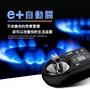 e+自動關-瓦斯爐安全控制系統瓦斯自動關老人的好幫手安裝簡單自動關火安心提醒