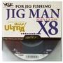 豪威釣具 ~ 日本製YGK JIG MAN X8 1號~8號 300M