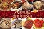 【一等鮮】八星旺旺富貴年菜組 1組