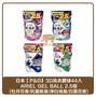 出貨附發票【大量現貨】單顆6元下殺!!日本P&G 3D洗衣膠球44入 ARIEL GEL BALL 2.5倍