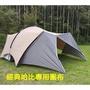 😎貓頭鷹露營生活館😎精典哈比及大哈比圍布
