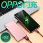 預購+現貨 OPPO VOOC 閃充行動電源 10000mah 一加 Dash OPPO 全系列支援 送收納袋