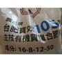 台肥 寶效105號 生技有機質肥料-- 1包1kg 30元(分包裝)