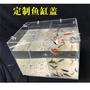 亞克力透明魚缸蓋子上蓋定做頂蓋龜缸蓋板水族箱防跳蓋網塑料配件