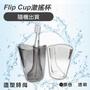 【Maximum 美仕家】Flip Cup 漱搖杯