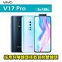 【滿$3000賺11%點數】VIVO V17 Pro 8G/128G 6.44吋 八核心 智慧型手機 0利率 免運費
