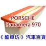 《酷車坊》原廠正廠型 空氣濾芯【保時捷 PORSCHE Panamera 970 專用】另冷氣濾網 機油芯
