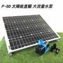 ☀️傑能科技☀️太陽能水泵 直驅大流量水泵 過濾水池 直流馬達 直流抽水馬達 省電馬達 抽水機 水循環系統 P-50