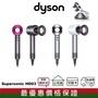 【分期0利率】DYSON Supersonic HD03 吹風機 限量贈$3000原廠收納架