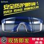 ┅∈☼護目鏡透明防唾沫飛沫飛濺防塵工業專用防護眼鏡勞保透氣眼鏡護目