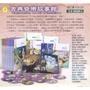 {童書天地}上人-古典音樂故事館(21書20CD)音樂繪本
