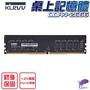 KLEVV 科賦 DDR4 2666 4G / 8G / 16G RAM 桌上型 記憶體
