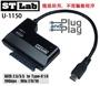ST-Lab 隨插即用 高速10Gb/s Type-C轉SATA2.5/3.5(U-1150)