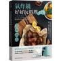 氣炸鍋好好玩料理125:熱炒超美味!蒸煮、油炸、煎烤、烘焙全提案,從新手到進階,網路詢問度最高的油切人氣食譜