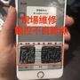 iphone6plus 觸控不良 無法觸控 主機板現場維修40分完修