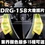 三重賣場 DRG 大燈護片 變色片 非貼膜 犀牛皮 大燈改色 DRG158 drg燈片 可拆式大燈片 保護片 三陽Drg
