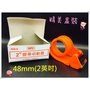 ❤含發票❤膠台❤膠帶切台❤適用48mm(2英吋) ❤膠帶切割器 包裝 透明膠帶 膠膜 棧板模 封箱膠帶 OPP膠帶