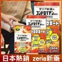 現貨💊ZERIA💊軟骨素 Chondrosupport Plus+ 日本原裝正品