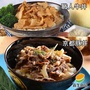 【喜生米漢堡】多多易膳-職人牛丼/京都豚丼(任選一盒)