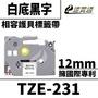 【速買通】Brother TZE-231/白底黑字/12mmx8m 相容護貝標籤帶